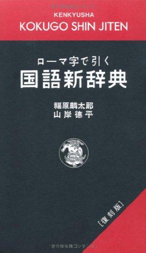 ローマ字で引く 国語新辞典 [復刻版]