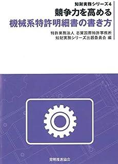 競争力を高める機械系特許明細書の書き方 (知財実務シリーズ)