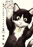 猫暮らしのゲーマーさん (3) (少年サンデーコミックススペシャル)