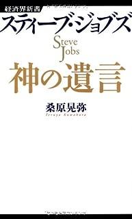 スティーブ・ジョブズ 神の遺言 (経済界新書)