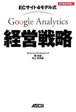 ECサイト4モデル式 Google Analytics経営戦略 (ビジネスアスキー)の詳細を見る