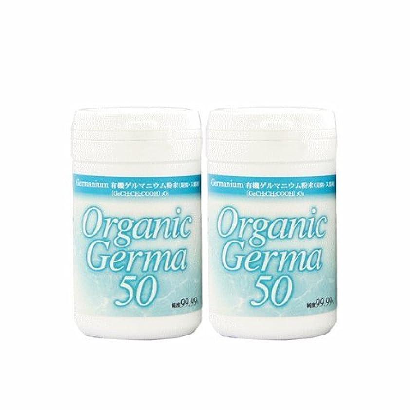 汚れたグラス支配的【有機 ゲルマニウム 粉末 100g 『50g×2本セット』 (Ge-132) 99.99% 温浴用】 ゲルマ パウダー