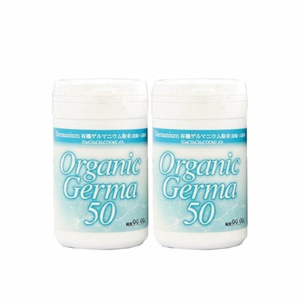 食欲晴れ晴れ【有機 ゲルマニウム 粉末 100g 『50g×2本セット』 (Ge-132) 99.99% 温浴用】 ゲルマ パウダー