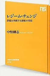 レジーム・チェンジ 恐慌を突破する逆転の発想 (NHK出版新書)