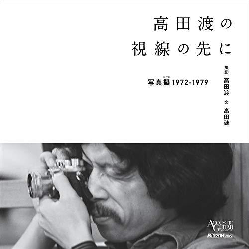高田渡の視線の先に-写真擬-1972-1979-