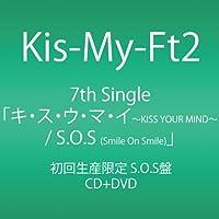 キ・ス・ウ・マ・イ ~KISS YOUR MIND~ / S.O.S (Smile On Smile) (初回生産限定)  (SINGLE+DVD)  ( S.O.S盤)