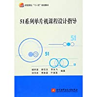 51 series curriculum design guidelines(Chinese Edition)