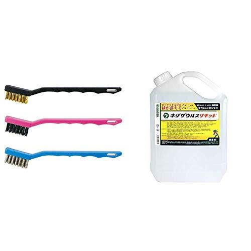 エンジニア ワイヤーブラシ 3本セット 真鍮/ナイロン/ステンレス TZ-12&ネジザウルスリキッド 錆取り液 大容量4L 中性で安心安全 ZC-27