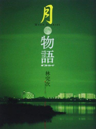 Tsuki monogatari = Moon stories : Posutokādo
