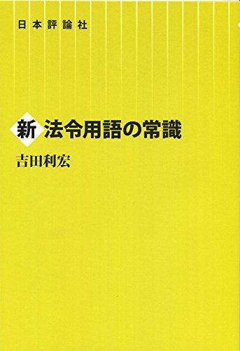 新法令用語の常識 - 吉田利宏