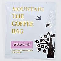 【焙煎職人の至芸】【おいしさそのまま詰まっています】コーヒーバッグ 高槻ブレンド 4袋