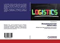 Innowacionnaq logistika: Infrastruktura, innowacii, instituty, inwesticii, intellekt
