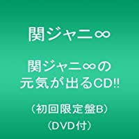 関ジャニ∞の元気が出るCD!!(初回限定盤B)(DVD付)