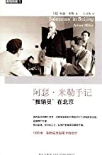 Arthur Miller notes: Salesman in Beijing(Chinese Edition)