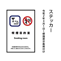 【セット商品】「喫煙目的室」禁煙 喫煙禁止 標識掲示 ステッカー 背面グレーのり付き 屋外対応(stk-c007-10set) (10枚セット)