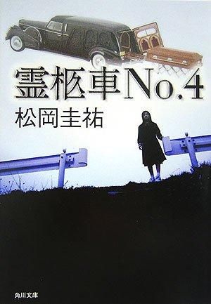 霊柩車No.4 (角川文庫)の詳細を見る