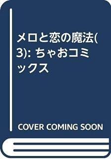 メロと恋の魔法 (3)