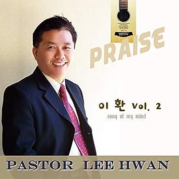 LEE HWAN Vol.2