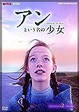 アンという名の少女 シーズン2 DVDBOX
