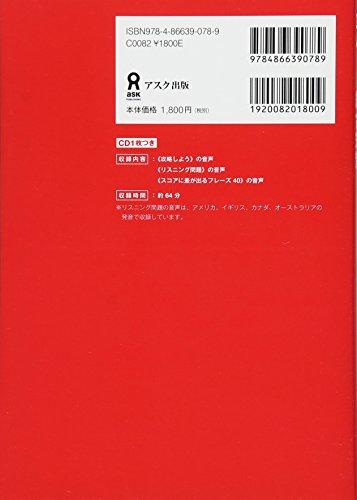 CD付・音声無料DLはじめてのTOEICL&Rテスト全パート総合対策