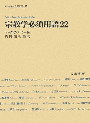 宗教学必須用語22 (南山宗教文化研究所企画)