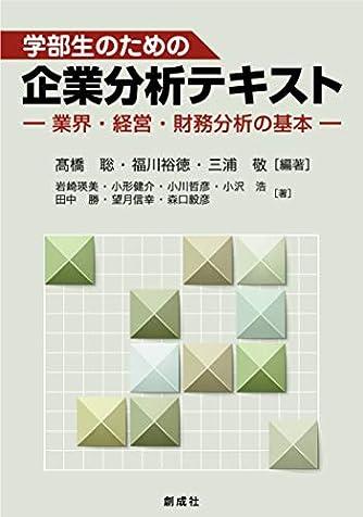 学部生のための企業分析テキスト―業界・経営・財務分析の基本―
