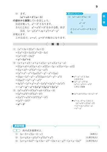 旺文社『数学I・A標準問題精講三訂版』