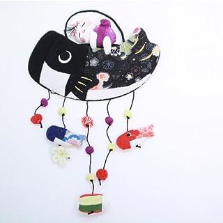 エムルーカンパニー 【端午の節句】 鯉のぼりの変わり下げ飾り(黒) ちりめん細工館 招喜屋