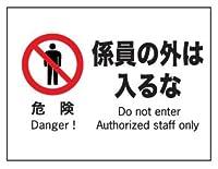産業安全標識 F7 危険係員の外は入るな 225×300mm