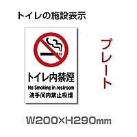 メール便発送 代引き不可 「トイレ内禁煙」プレート 看板 (安全用品・標識/室内表示・屋内標識) W200mm×H290mm(TOI-101)