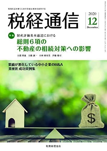税経通信 2020年 12 月号 [雑誌]