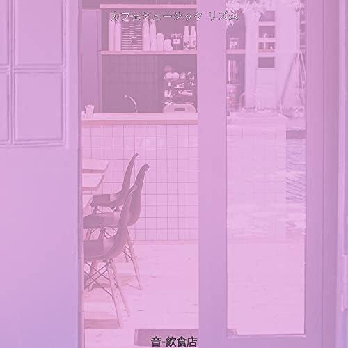 カフェミュージック リズム