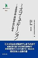 叢書インテグラーレ013 ミスコミュニケーション  言語学徒 英語学徒が語る
