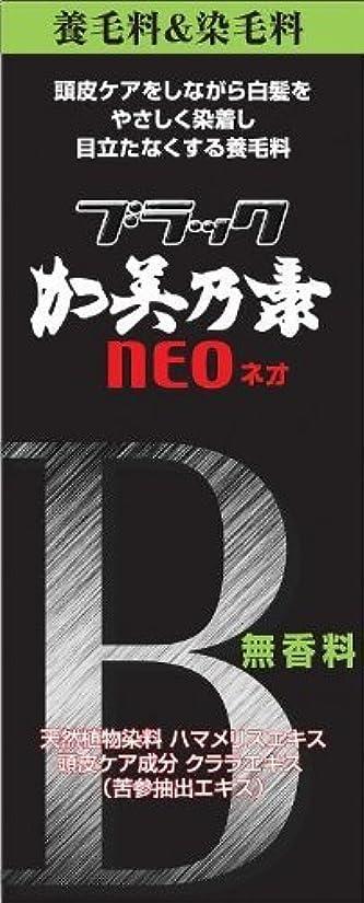 ハンディ効率的に歴史的【養毛剤】ブラック加美乃素NEO 無香料 150ml ヘアケア その他