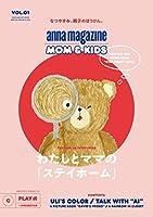 anna magazine MOM&KIDS VOL.1