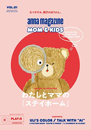 anna magazine MOM&KIDS VOL.1の詳細を見る