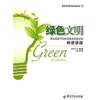 绿色文明-建设资源节约型环境友好型社会科普讲座