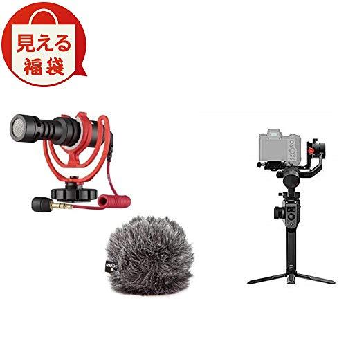 【国内正規品】RODE ロード VideoMicro 超小型コンデンサーマイク VIDEOMICRO + MOZA AirCross2 プロフェッショナルキットセット
