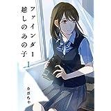 ファインダー越しのあの子【コミックス版】1 (Lilie comics)
