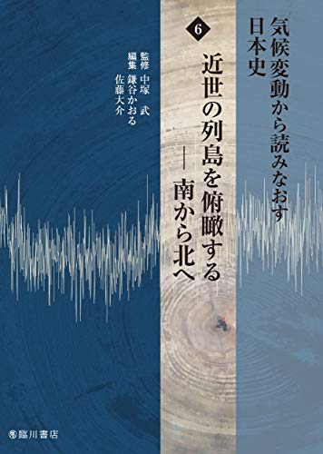気候変動から読みなおす日本史 (6) 近世の列島を俯瞰する―南から北へ
