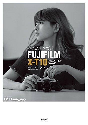 """ã''ã£ã¨çŸ¥ã'ŠãŸã""""FUJIFILM X-T10 撮影スタイルBOOK (Books for Art and Photography)"""