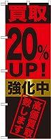 のぼり 買取20%UP!強化中 GNB-1222 [並行輸入品]