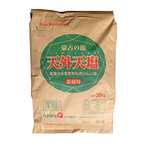 niwaQ ( 丹羽久 ) 天外天塩 イージーオープン 20kg ( 微粒タイプ / 業務用 ) 塩 岩塩 精製塩