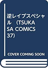 逆レイプスペシャル (TSUKASA COMICS 37)