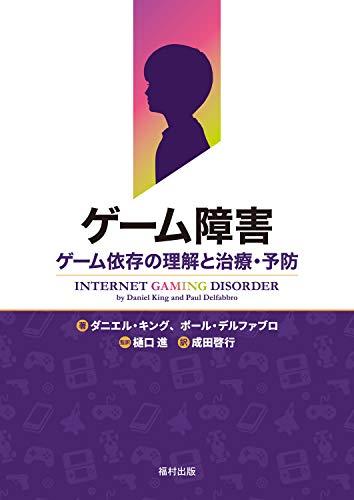 ゲーム障害 ゲーム依存の理解と治療・予防