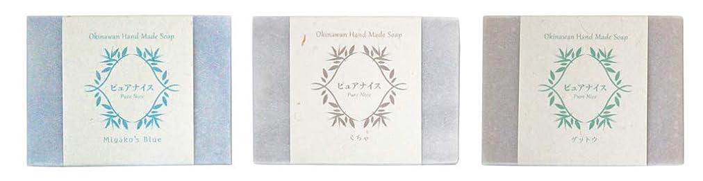 手書きじゃない忠誠ピュアナイス おきなわ素材石けんシリーズ 3個セット(Miyako's Blue、くちゃ、ゲットウ)