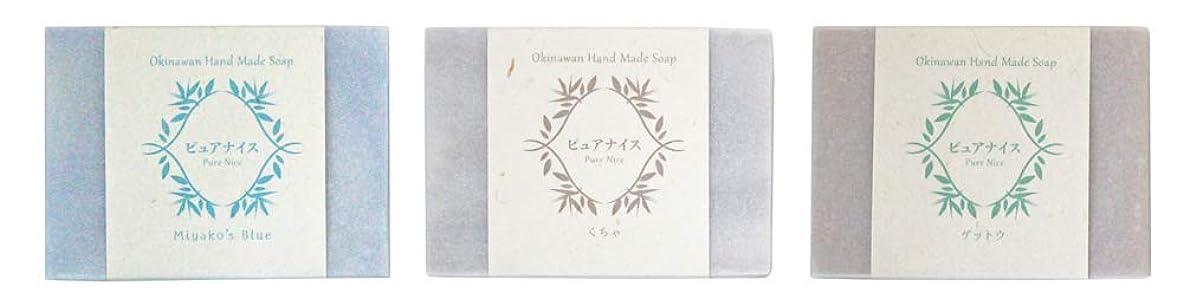 まぶしさ上向きピュアナイス おきなわ素材石けんシリーズ 3個セット(Miyako's Blue、くちゃ、ゲットウ)
