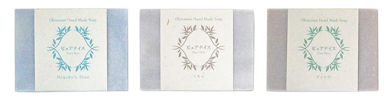 留まるベリクローゼットピュアナイス おきなわ素材石けんシリーズ 3個セット(Miyako's Blue、くちゃ、ゲットウ)