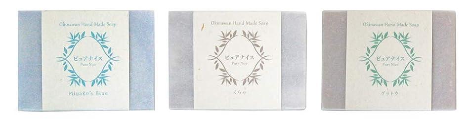 経済ドル義務付けられたピュアナイス おきなわ素材石けんシリーズ 3個セット(Miyako's Blue、くちゃ、ゲットウ)
