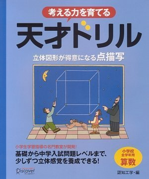 天才ドリル 立体図形が得意になる点描写 【小学校全学年用 算数】 (考える力を育てる)